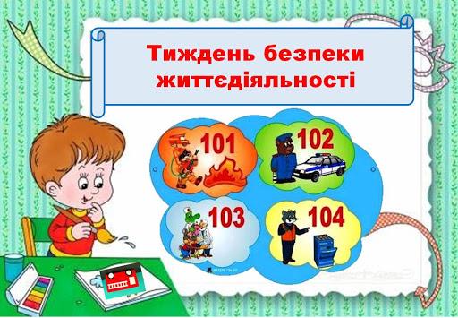 Тиждень знань з основ безпеки життєдіяльності – ДНЗ (ясла-садок) №113